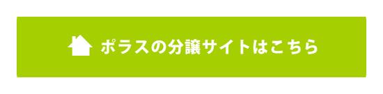 ポラスの分譲住宅 グリーン開発株式会社