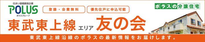 東武東上線エリア 友の会HP 登録無料