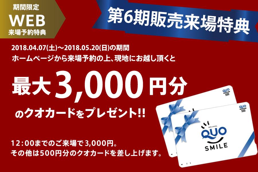 WEB来場予約で最大3,000円分のクオカードをプレゼント