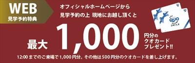 オフィシャルホームページからの見学予約で最大1000円分のクオカードプレゼント!